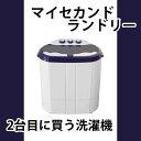 マイセカンドランドリー【分けて洗いたい洗濯物専用など使い方は様々!】