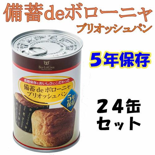 (9月中旬時点で納期2ヶ月〜)パンの缶詰 備蓄deボローニャ (ブリオッシュ) 24缶セット 5年保存【Bo-Lo'GNE】