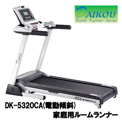DAIKOU(ダイコウ) 家庭用 ルームランナー (電動傾斜) DK-5320CA (専用ゴムマット DK-F601付)【代引不可】大広