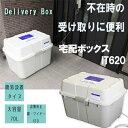 簡易型 宅配ボックス (ステンレスワイヤーロック付き) 大容量70L IT620