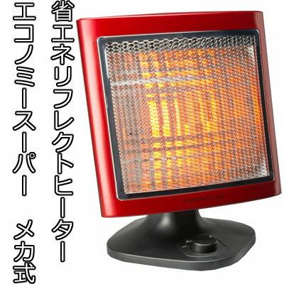 省エネリフレクトヒーター エコロミースーパー メカ式 ECSS-600R ..