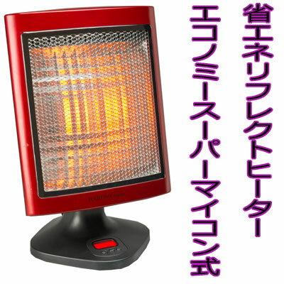 省エネリフレクトヒーター エコロミースーパー マイコン式 ECSH-600