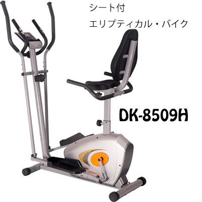 DAIKOU(ダイコウ) エリプティカル・バイク DK-8509H【代引不可】大広