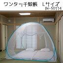 ワンタッチ蚊帳 Lサイズ (縦220×横240×高175cm) Be-50114【あなたの睡眠を守ります】 ..