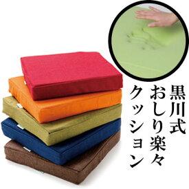 【日本製】Enethan (エネタン) 黒川式 おしり楽々クッション 専門医との共同開発で製作