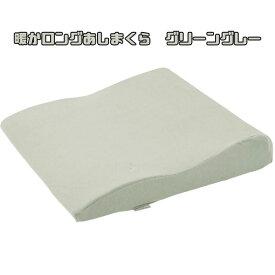 【日本製】Enethan (エネタン) 暖かロングあしまくら レッグピロー (グリーングレー)