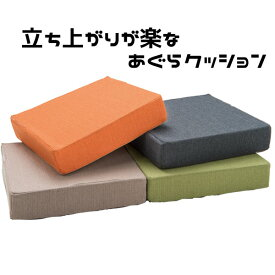 【日本製】Enethan (エネタン) 立ち上がりが楽な あぐらクッション (全4色)