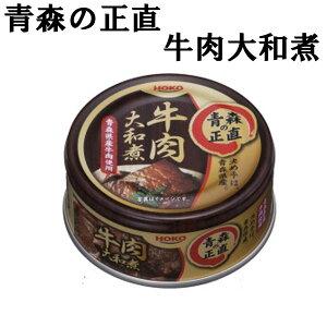 【缶詰め おつまみ】 青森の正直 牛肉大和煮 60g 6缶セット【代引不可】