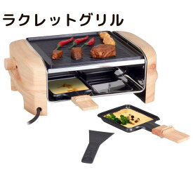 NOUVEL (ヌベール) ラクレットグリル 4人用 ウッドエレガンス RACLETTE GRILL Wood Elegance 402430