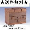 ●あす楽●卓製作所 ソーイングボックス 34×20.5×29.5cm 丁寧に職人が作った逸品 「卓製作所のソーイングボックス」 EN-503-2