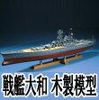 【レーザーカット加工】戦艦大和木製模型1/250スケール