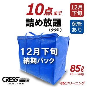 【クレス・宅配クリーニング】12月下旬(納期)青10・タタミ