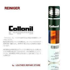 コロニル 【Collonil】 ライニガースプレー 【靴ケア用品】バッグ・財布・鞄・カバン・革靴・皮革・ブーツ/お手入れ