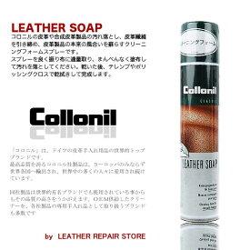 コロニル【Collonil】 レザーソープ[LEATHER SOAP]  【靴ケア用品】バッグ・財布・鞄・カバン・革靴・皮革・ブーツ/お手入れ【最安値に挑戦】セール【正規代理店】