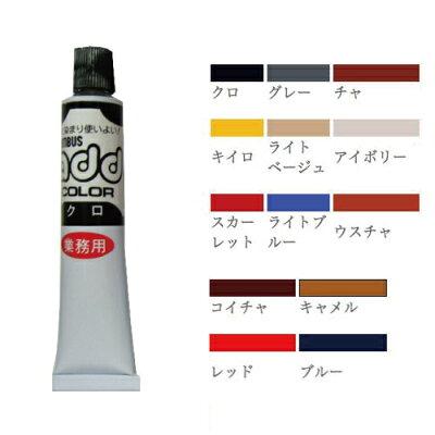 【メール便対象商品】コロンブス(COLUMBUS)アドカラー/20g(代引き不可)