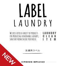 Skinny-Laundry-label『手書きスキニー調・ランドリーラベル』【詰め替え容器・詰め替えボトル・洗剤・ボトル・スプレー】