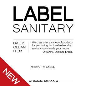 Stylish-Sanitary-label『スタイリッシュ調・サニタリーラベル』ラベルのみ【詰め替え容器・詰め替えボトル・洗剤・ボトル・スプレー】