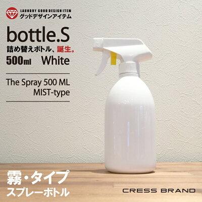 Bottle.S-WH(ホワイト)ボトル・MIST(霧スプレー)[本体:白/スプレー:白][容量:500mlPET製/光沢仕上げ][クレス・オリジナルボトル]詰め替えボトルおしゃれ容器そのまま洗剤モノトーンラベルキッチンディスペンサー粉洗剤化粧水ソープボトル