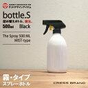 Bottle.S-BL(ブラック)ボトル・MIST(霧スプレー)[本体:白/スプレー:黒][容量:500ml PET製/光沢仕上げ][クレス・オリジナルボトル]