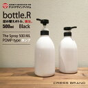 Bottle.R-Black(ブラック)ポンプ・ボトル[本体:白/ポンプ:黒][容量:500ml PET製/光沢仕上げ][クレス・オリジナルボトル]【モノクロ ...