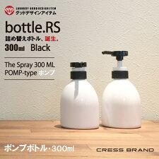 Bottle.R-Black(ブラック)ポンプ・ボトル[本体:白/ポンプ:黒][容量:500mlPET製/光沢仕上げ][クレス・オリジナルボトル]【モノクロモノトーン詰め替え詰替洗剤容器】