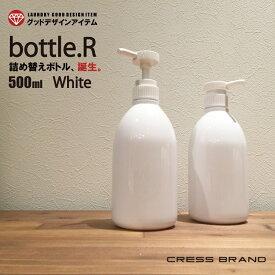 Bottle.R-White(ホワイト)ポンプ・ボトル[本体:白/スプレー:白][容量:500ml PET製/光沢仕上げ][クレス・オリジナルボトル]詰め替えボトル おしゃれ シャンプー 容器 スプレー そのまま 洗剤 モノトーン ラベル ディスペンサー 粉洗剤 ボトル ソープボトル ラベル