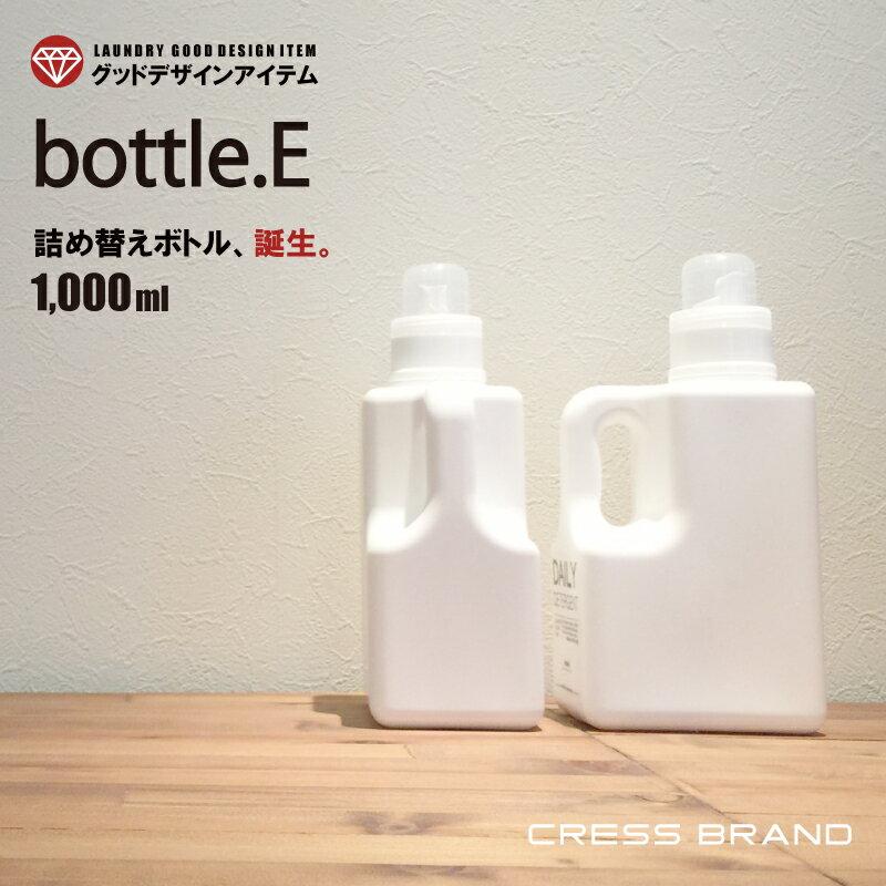bottle.E[クレス・オリジナルボトル]1000ml詰め替え容器 詰め替えボトル 洗剤 ボトル ランドリー クリーニング おしゃれ コンディショナー シャンプー ボトル ディスペンサー ソープボトル シャンプーボトル 容器 ソープ ポンプ シンプル モノトーン 日本製 ラベル別売