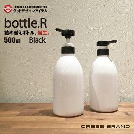 Bottle.R-Black(ブラック)ポンプ・ボトル[本体:白/ポンプ:黒][容量:500ml PET製/光沢仕上げ] [クレス・オリジナルボトル]詰め替えボトル おしゃれ 容器 そのまま 洗剤 モノトーン ラベル キッチン ディスペンサー 粉洗剤 化粧水 ソープボトル ランドリー ラベル