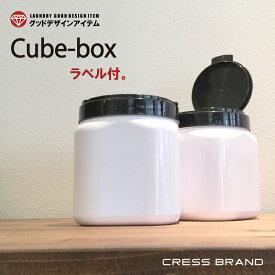 Cube-box-BL-1500(ブラック)【選べるラベル付き!】