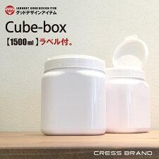 cubebox-WH-1500(ホワイト)