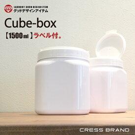 cubebox-WH-1500(ホワイト)【選べるラベル付き!】