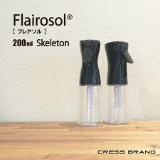 【新発売!】FLAIROSOL(黒×スケルトン)200ml/Sサイズ[スプレー:黒/ボトル:透明][容量:200mlPET製/光沢仕上げ]