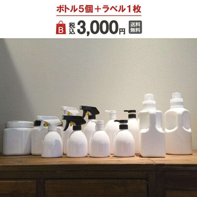 【選べるボトル・福袋】Bセット 3,000円(税込)よりどり5点+ラベル1枚。送料無料です!約22%OFF。【詰め替え容器・詰め替えボトル・洗剤・ボトル・ランドリー おしゃれ】