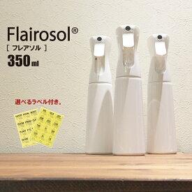 スプレーボトル フレアソル アルコール対応【30日間・完全保証】 350ml<3個+ラベル1枚のセット> 「お好きなボトル・3本とラベル・1枚が選べます!」 FLAIROSOL【350mlボトル3本+ラベル1枚SET】200ml複合選択可。