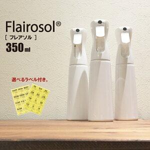 スプレーボトル フレアソル アルコール対応【30日間・完全保証】 350ml<3個+ラベル1枚のセット> 「お好きなボトル・3本とラベル・1枚が選べます!」 FLAIROSOL【350mlボトル3本+ラベル1枚SET