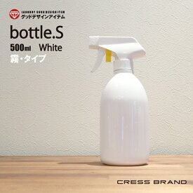 Bottle.S-WH(ホワイト)ボトル・MIST(霧スプレー)[本体:白/スプレー:白][容量:500ml PET製/光沢仕上げ][クレス・オリジナルボトル]詰め替えボトル おしゃれ 容器 そのまま 洗剤 モノトーン ラベル キッチン ディスペンサー 粉洗剤 化粧水 ソープボトル