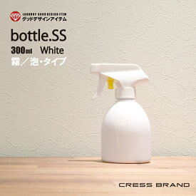 スプレーボトル アルコール対応Bottle.SS-WH(ホワイト)1個(霧・泡)タイプ選択可。[本体:白/スプレー:白][容量:300ml PET製/光沢仕上げ] [クレス・オリジナルボトル]詰め替えボトル おしゃれ 容器 そのまま 洗剤 モノトーン ラベル キッチン 粉洗剤 化粧水