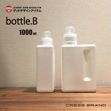 bottle.B【新発売!】[クレス・オリジナルボトル]1000mlBOOK-BOTTLE[ブック・ボトル]【詰め替え容器・詰め替えボトル・洗剤・ボトル・ランドリー・クリーニング】ラベル別売