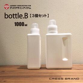 <3個セット>bottle.B-3set【初回お試し限定価格】[クレス・オリジナルボトル]1000ml BOOK-BOTTLE[ブック・ボトル]詰め替え容器 詰め替えボトル 洗剤 おしゃれ シャンプー ボトル ディスペンサー ソープボトル モノトーン 白 ポンプ 日本製 ラベル別売
