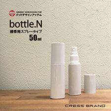 bottle.N-50ml(円筒型スプレーボトル)Cylinder-bottle