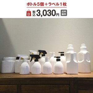 【選べるボトル・福袋】Bセット 3,030円(税込)よりどり5点+ラベル1枚。送料無料です!約22%OFF。【詰め替え容器・詰め替えボトル・洗剤・ボトル・ランドリー おしゃれ】