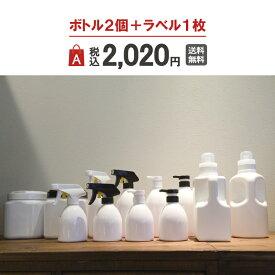【選べるボトル・福袋】Aセット 2,020円(税込)よりどり2点+ラベル1枚。送料無料です!約10%OFF。【詰め替え容器・詰め替えボトル・洗剤・ボトル・ランドリー おしゃれ】