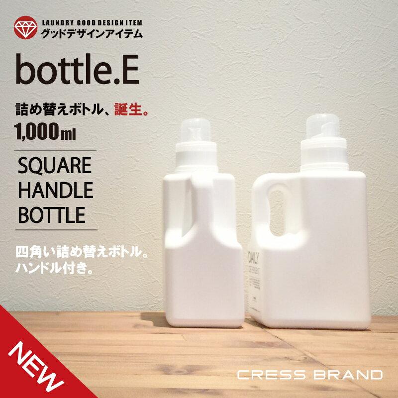bottle.E【新発売!】[クレス・オリジナルボトル]1000ml【詰め替え容器・詰め替えボトル・洗剤・ボトル・ランドリー・クリーニング】ラベル別売