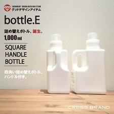 bottle.E[クレス・オリジナルボトル]1000ml【詰め替え容器・詰め替えボトル・洗剤・ボトル・ランドリー・クリーニング】