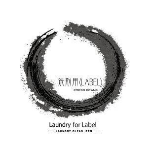 Japanese-style label『純・和風調』 ラベルのみ【詰め替え容器・詰め替えボトル・洗剤・ボトル】
