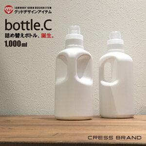 bottle.C[クレス・オリジナルボトル]1000ml【詰め替え容器 詰め替えボトル 洗剤 ボトル ランドリー クリーニング おしゃれ コンディショナー シャンプー ボトル ディスペンサー ソープボトル
