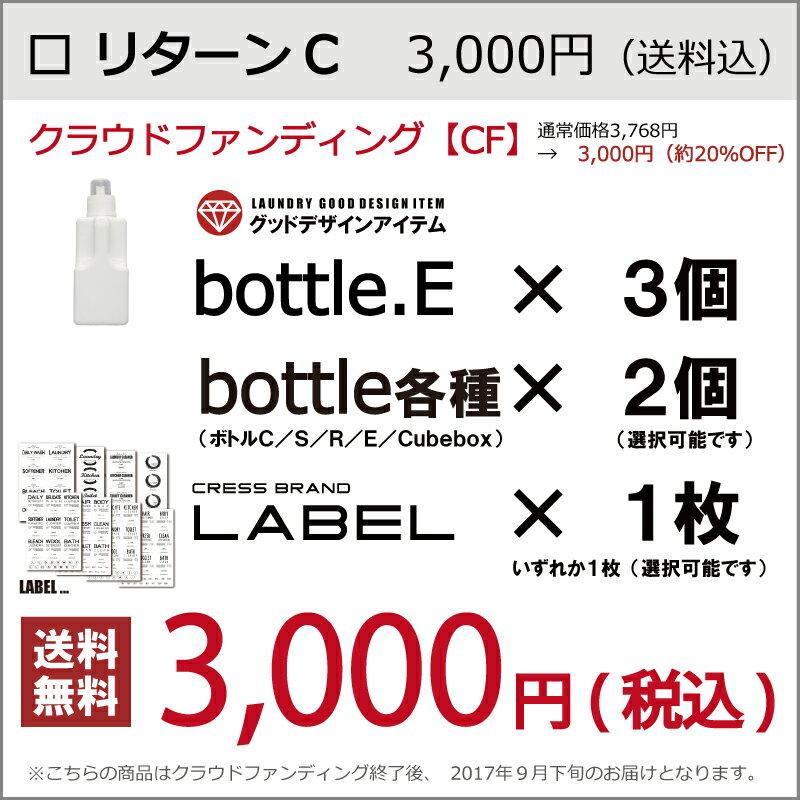 目標達成記念! <リターンC> 3,000円(税込)・bottle.E×3個・オリジナルボトル各種×2個・オリジナルラベル×1枚楽天クラウド・ファンディング・リターン商品
