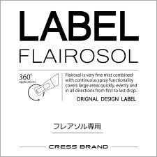FLAIROSOL・専用ラベル『スタイリッシュ調』ラベルのみ【詰め替え容器・詰め替えボトル・洗剤・ボトル・スプレー】