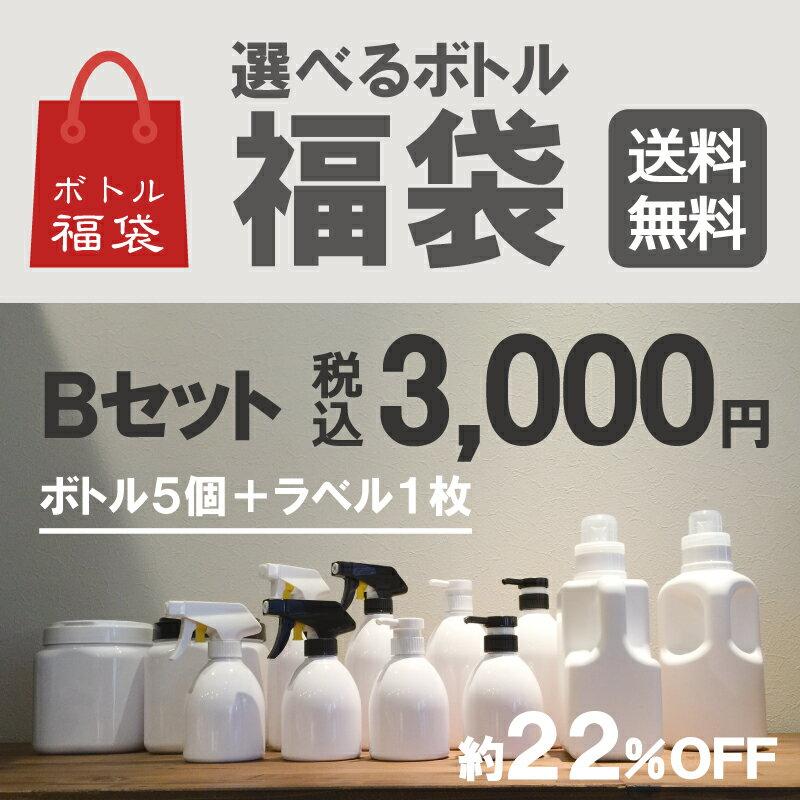 【選べるボトル・福袋】Bセット 3,000円(税込)よりどり5点+ラベル1枚。送料無料です!約22%OFF。【詰め替え容器・詰め替えボトル・洗剤・ボトル・ランドリー】