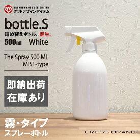 スプレーボトル アルコール対応 Bottle.S-WH(ホワイト)ボトル・MIST(霧スプレー)[本体:白/スプレー:白][容量:500ml PET製/光沢仕上げ][クレス・オリジナルボトル]詰め替えボトル おしゃれ 容器 そのまま 洗剤 モノトーン ラベル
